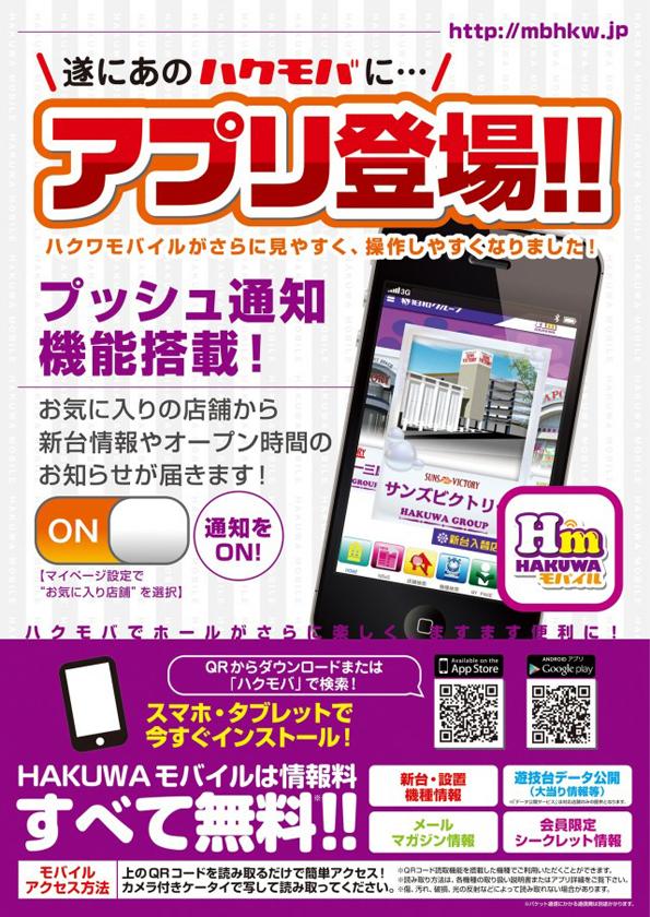 ハクモバアプリ