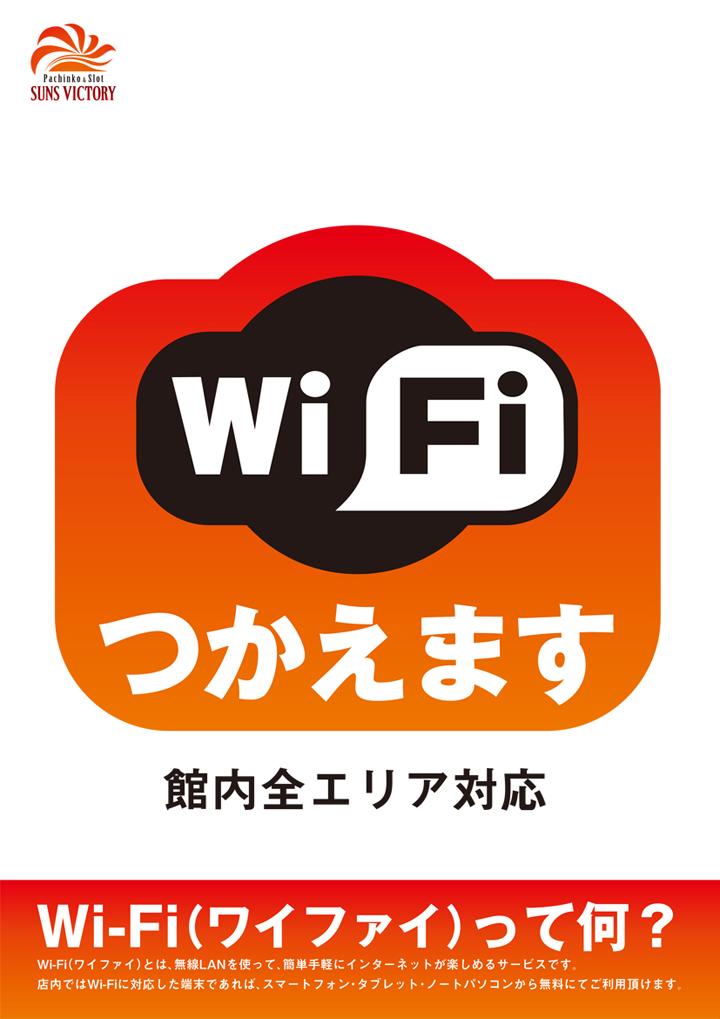 wi-fi�Ȥ��ޤ�